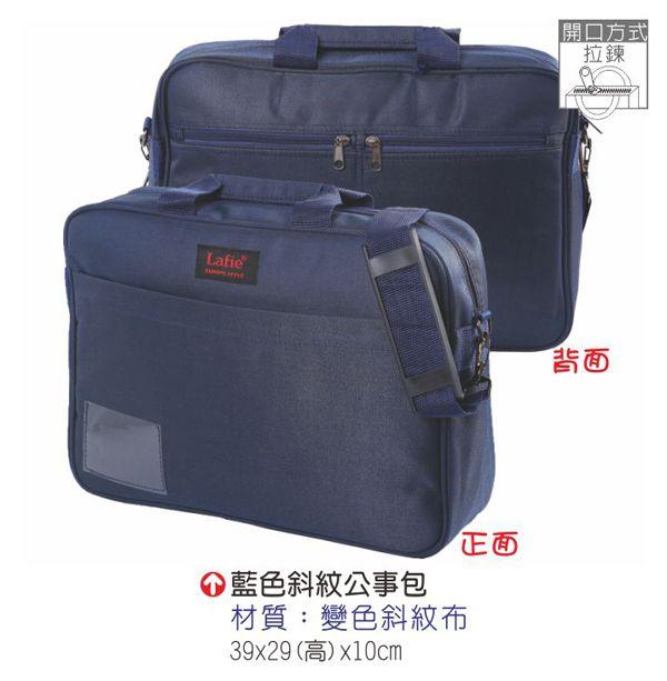 公事包 筆電包 電腦包 [Bag688] 藍色斜紋公事包
